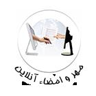 مهر و امضا آنلاین آزمایشگاه